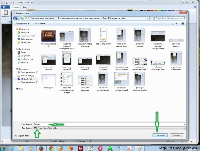 сохраняем фото в нужную папку (700x530, 216Kb)