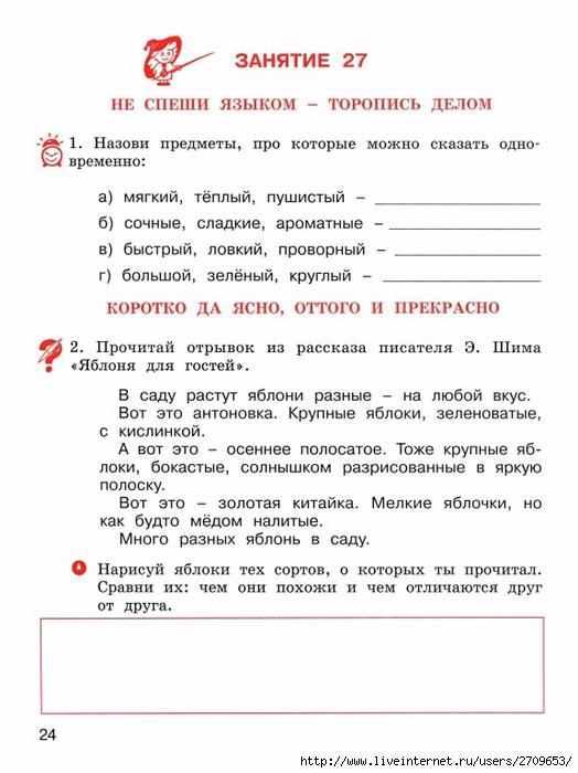 Развитие решебник 1класс язык русский речи