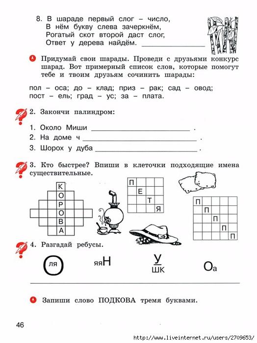 развитие речи решебник 3 класс соколова ответы
