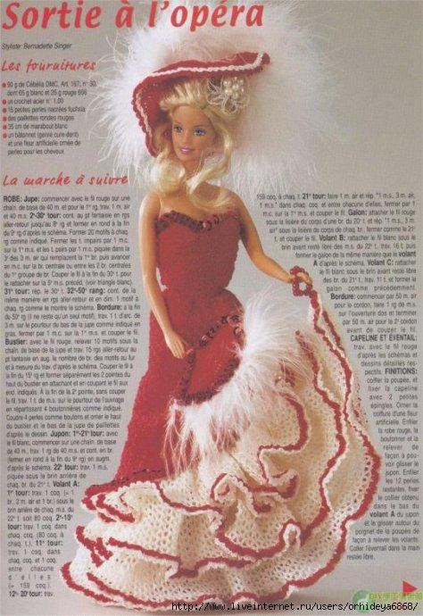 Часть 15.  Костюмы, платья для Барби, выкройки.  Вяжем куклам.