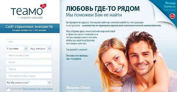 бесплатные сайты знакомств для серьезных отношений бийск