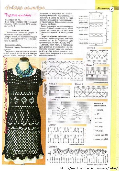 Описание: вязаные крючком платья схемы Вязание.