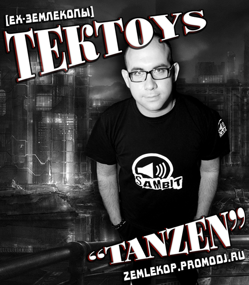 TEKTOYS - TANZEN (500x574, 185Kb)