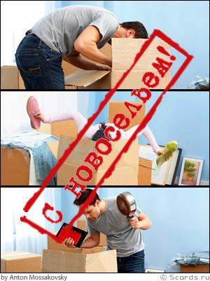 http://img1.liveinternet.ru/images/attach/c/3/75/454/75454001_novosele_s_novoselem_pozdravleniya_pozdravleniya_s_novoselem_otkruytka.jpg