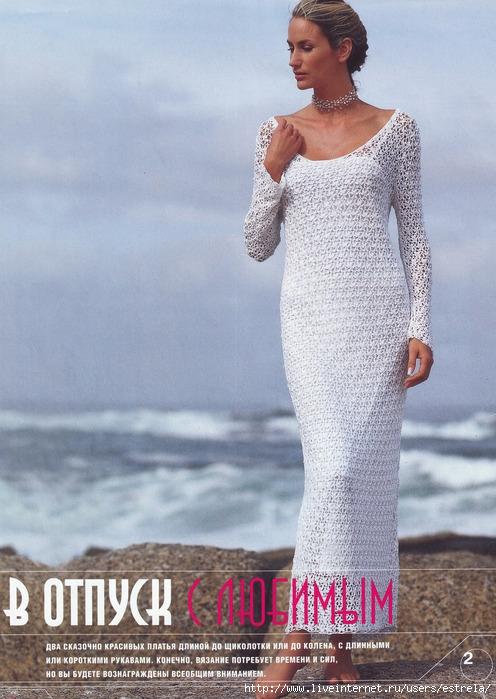схемы вязания платья с длинными рукавами.