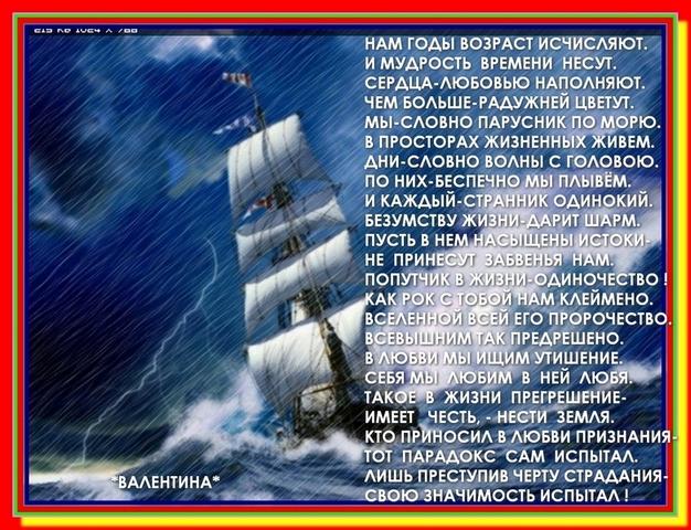 вызвавшая поздравление с юбилеем про корабль достопримечательности гомеля