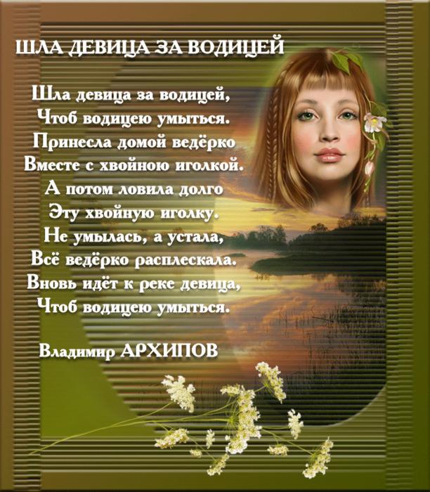 для новые стихи знакомства