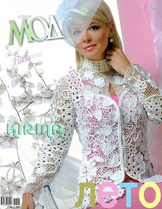 Скачать журналы мод со схемами бесплатно