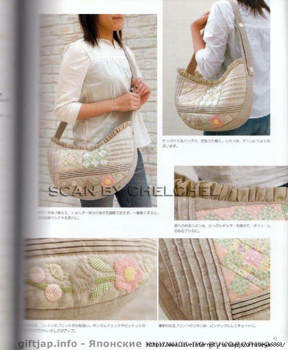 Японский журнал со множеством сумок.