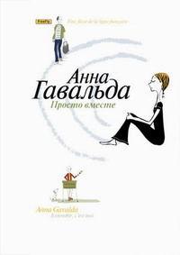 1987155_Anna_Gavalda__Prosto_vmeste (200x283, 6Kb)