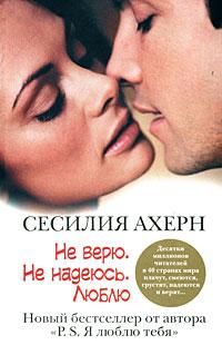 1987155_Sesiliya_Ahern__Ne_veryu_Ne_nadeyus_Lyublyu (200x310, 20Kb)