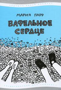 1987155_Mariya_Parr__Vafelnoe_serdtse (200x294, 26Kb)