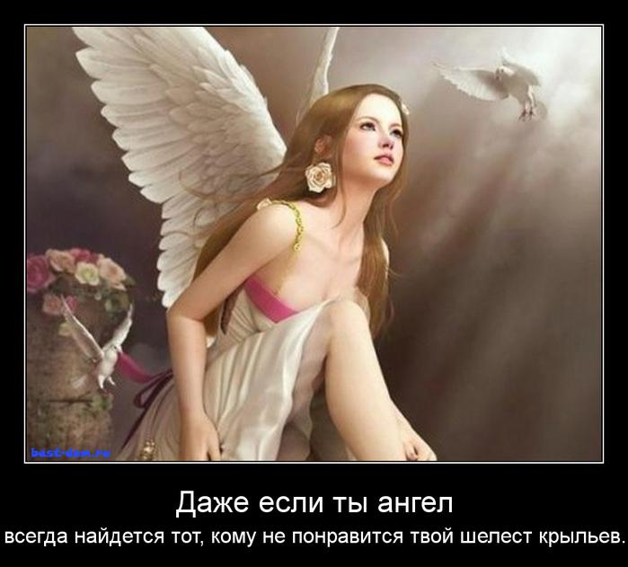 Я твой ангел картинки с надписями