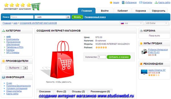 Создание сайта интернет магазина пошагово помощь в создание сайта бесплатно