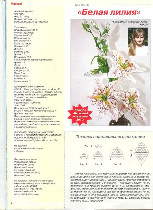 Мастер-класс по бисероплетению: цветы лилии из бисера, схемы с описанием.