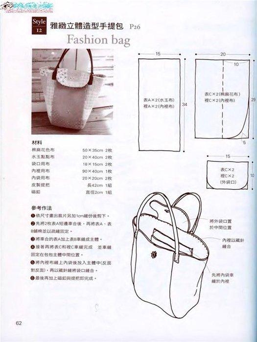 Описание: Одежда женская выкройки пляжных сумок.