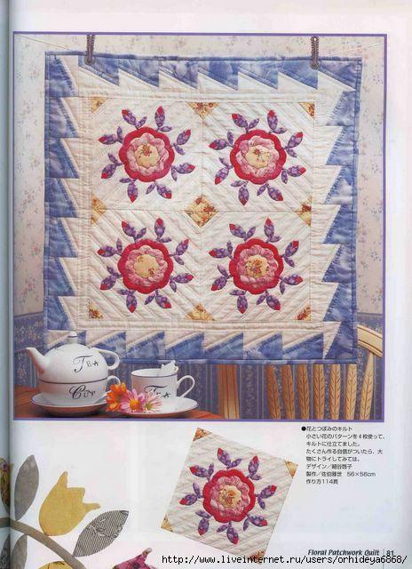 а так же журнал мод 526 шитье, лоскутное шитье в японии и кройка и шитье...