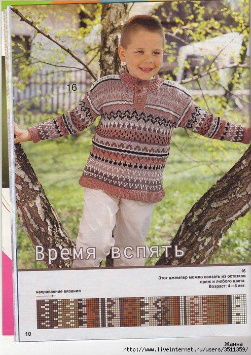 схема вязания свитера для мальчика.