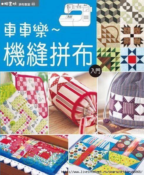 Использование печворк-блоков при шитье сумок, косметичек, органайзеров.