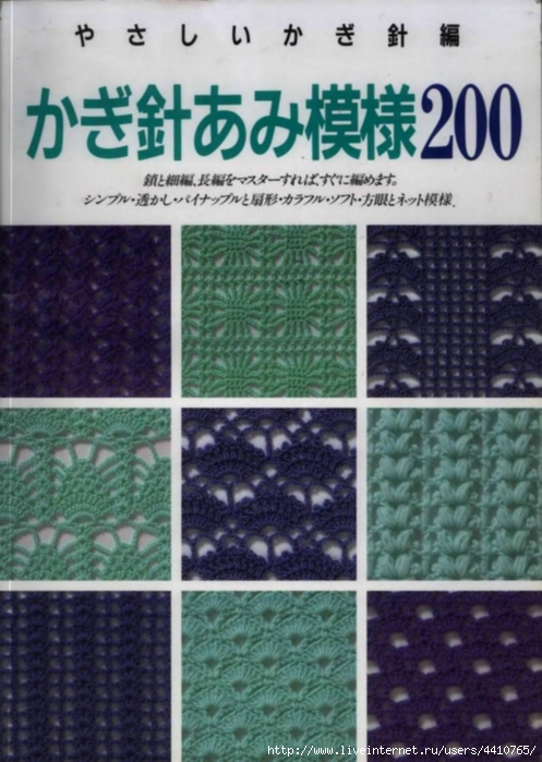 200_Crochet.patterns_Djv_1 (497x700, 254Kb)