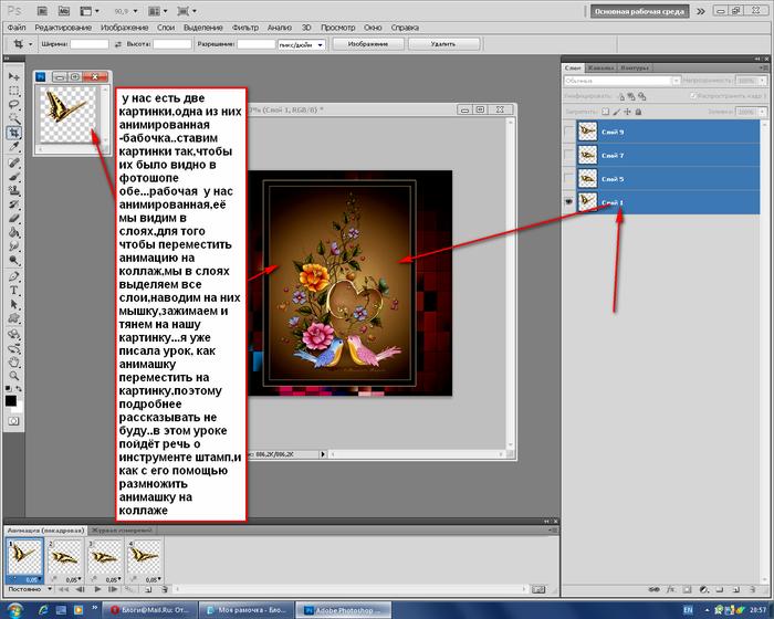Открытка, как вставить в картинку анимацию в фотошопе