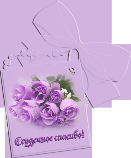https://img1.liveinternet.ru/images/attach/c/3/76/657/76657649_SERDECHNOE_SPASIBO.png