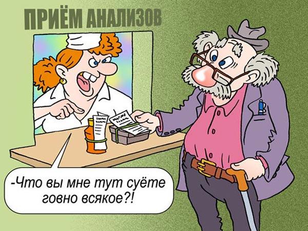 Анеедот про анализ крови анализ крови воронеж ленинский проспект