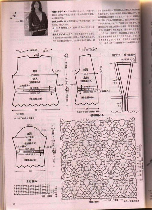 узоры крючком схемы описание ананас. модель. ананасы. вязание крючком.