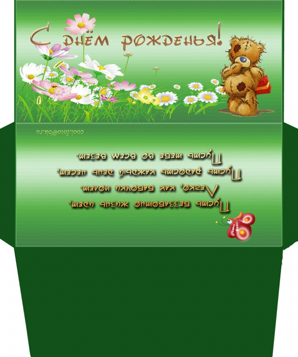 Шаблон открытки с днем рождения конверт, надписью чья