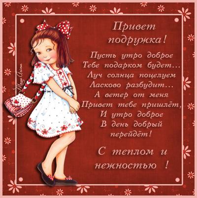 Открытка приветик подружка, открытки спасибо