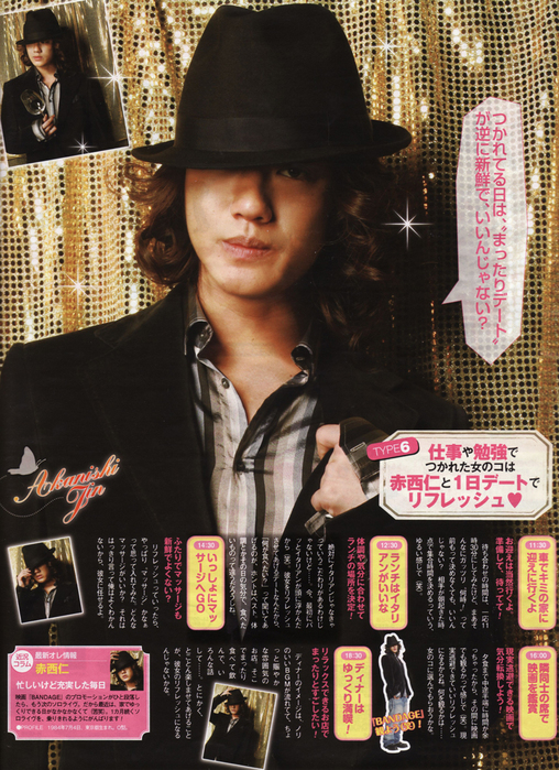 akanishi_jin_1628 (508x700, 458Kb)