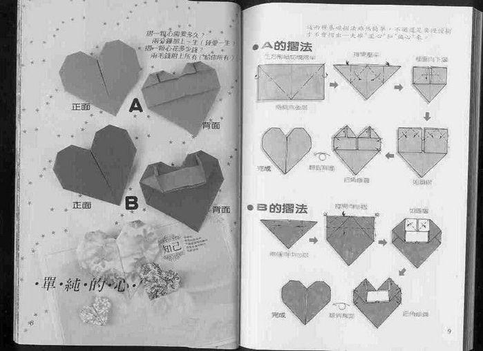 Открыток для, оригами сердечко как открытка
