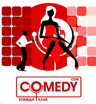 1298371854_1193555448_1173740910_comedy_club (323x353, 36Kb)