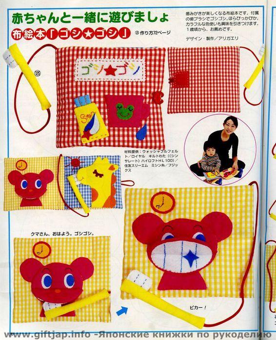 Фетр развивающие игрушки выкройки фото 923