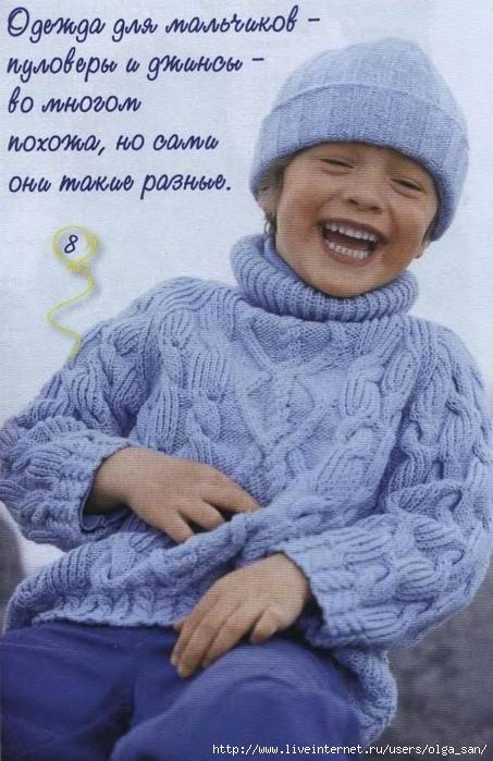 как связать пуловер для мальчика.