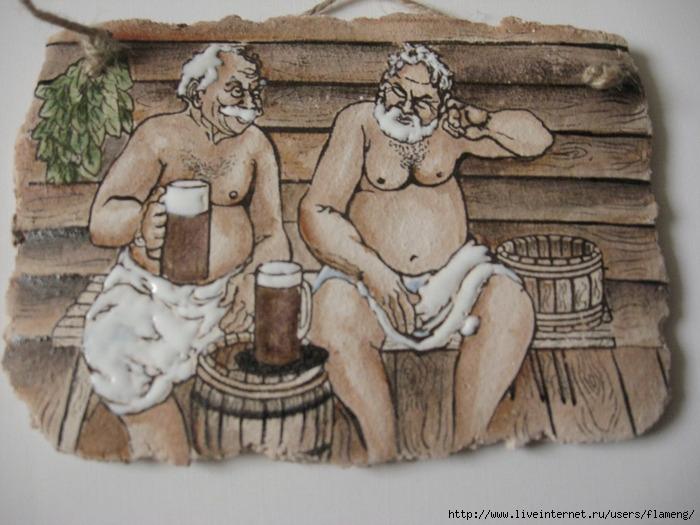 Рисунки прикольные для бани