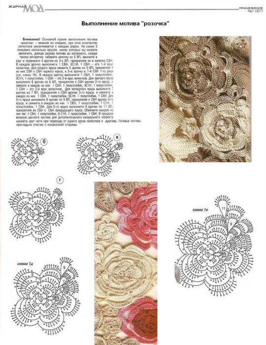 схема вязания розочки крючком - Мода и.
