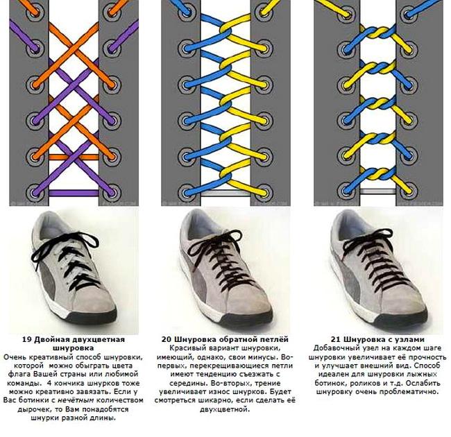 Красиво завязать шнурки в картинках последние годы