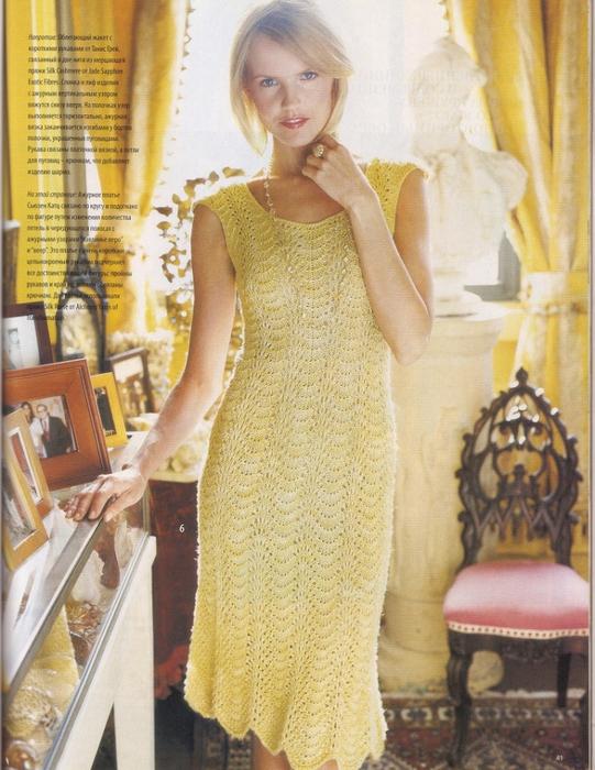 Жёлтое ажурное платье.  Комментарии.