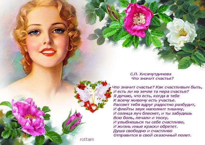 Женское счастье картинки со стихами, возьми