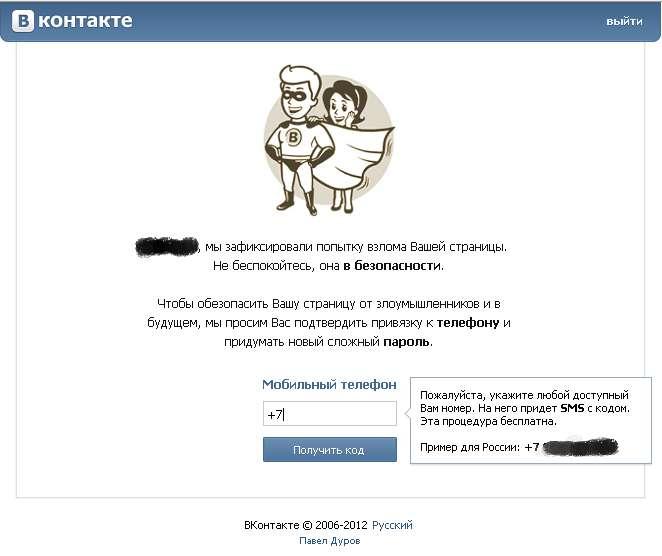 Контакт попатка взлома страницы