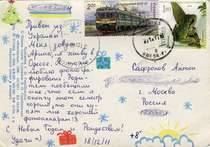 Как отправить открытку по почте посткроссинга