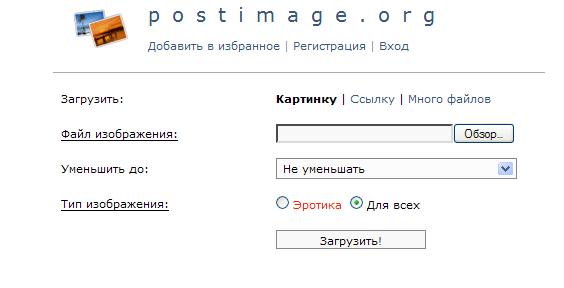 Бесплатный хостинги картинок хостинги для сайтов в беларуси