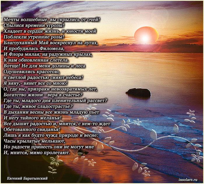 другие стихи баратынского каждой стран