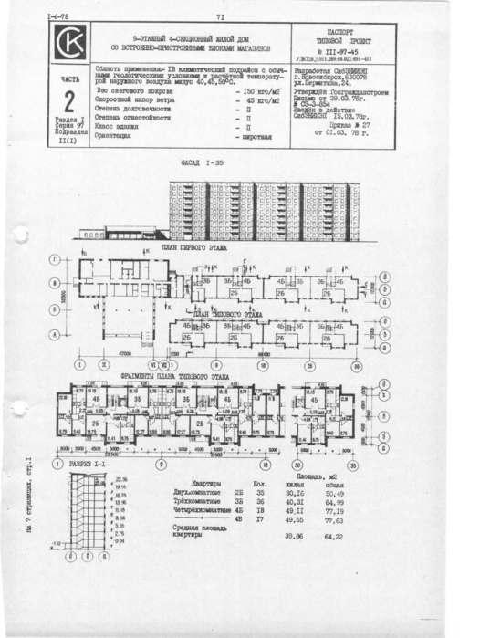 Типовой Проект Квартиры 97 Серии