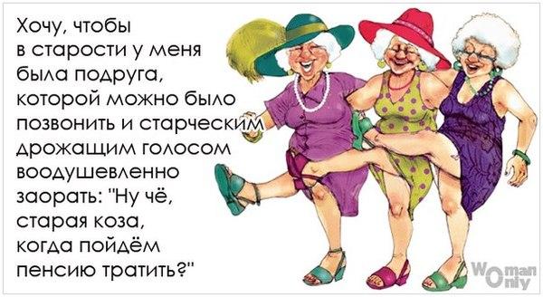 Прикольное поздравление на выход на пенсию женщине