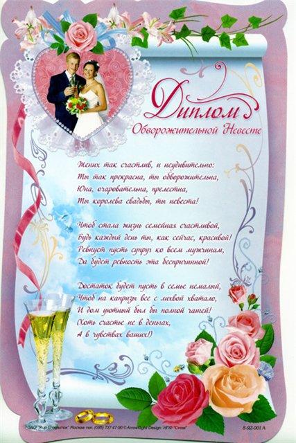 поздравление на день рождения жениху от невесты на свадьбе