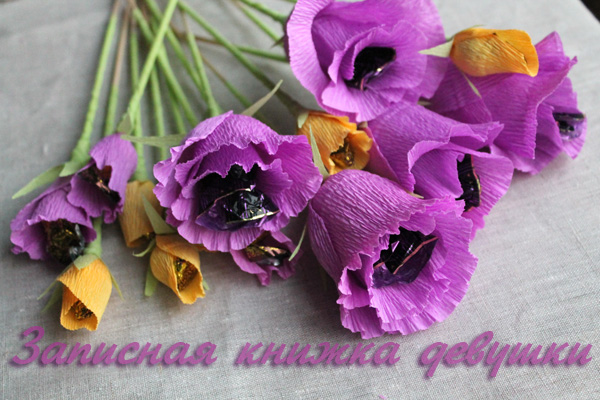 Цветы из конфет и гофрированной бумаги своими руками схемы 21