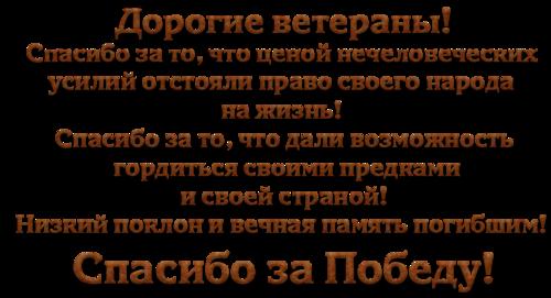 С ДНЁМ ПОБЕДЫ ВАС ВСЕХ ДРУЗЬЯ! 0_e8fab_484382d7_L (500x271, 147Kb)