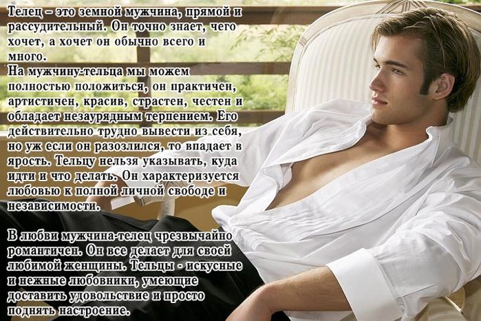 promezhnost-porno-muzhchina-telets-intimniy-goroskop-zolotoy